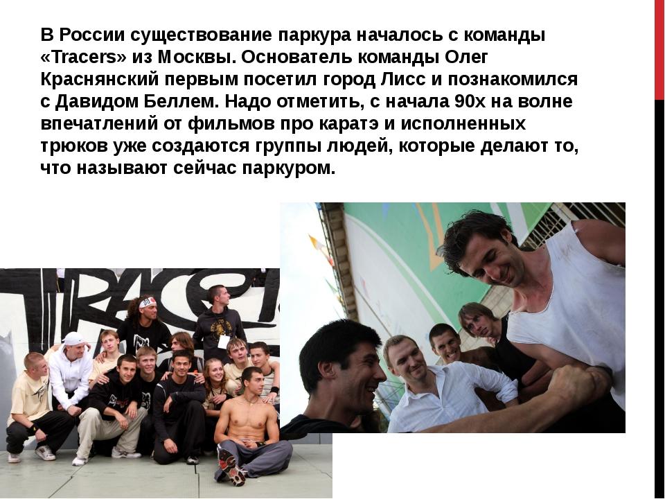 В России существование паркура началось с команды «Tracers» из Москвы. Основ...