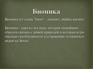 """Бионика Бионика (от слова """"бион"""" - элемент, ячейка жизни). Бионика - одна из"""