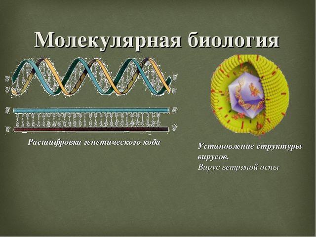 Молекулярная биология Расшифровка генетического кода Установление структуры в...