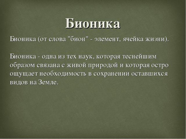 """Бионика Бионика (от слова """"бион"""" - элемент, ячейка жизни). Бионика - одна из..."""