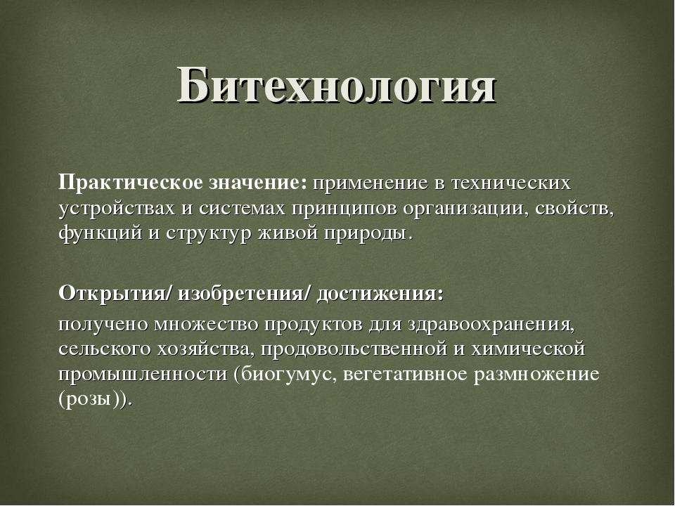 Практическое значение: применение в технических устройствах и системах принци...