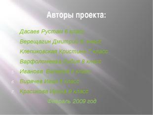 Авторы проекта: Дасаев Рустам 6 класс Верещагин Дмитрий 8 класс Клепиковская
