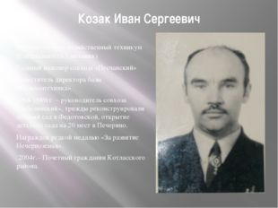Козак Иван Сергеевич Окончил сельскохозяйственный техникум (Специальность – м