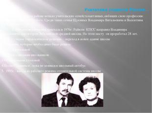 Учителями славится Россия… В Котласском районе немало учительских семей,талан