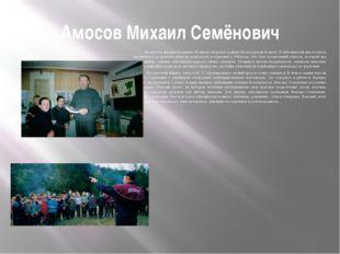 Амосов Михаил Семёнович Родился в деревне Команево Великоустюжского района Во