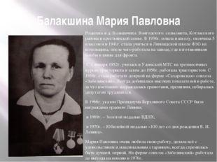 Балакшина Мария Павловна Родилась в д. Большачиха Вонгодского сельсовета, Кот