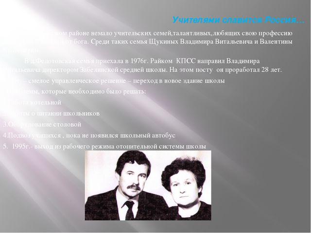 Учителями славится Россия… В Котласском районе немало учительских семей,талан...
