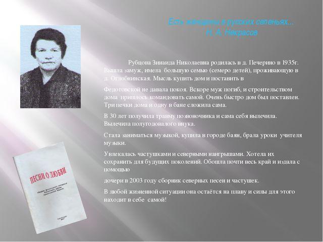 Есть женщины в русских селеньях... Н. А. Некрасов Рубцова Зинаида Николаевна...