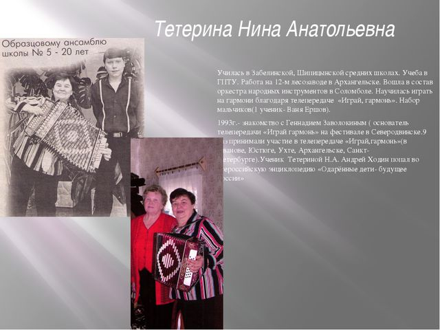 Тетерина Нина Анатольевна Училась в Забелинской, Шипицынской средних школах....