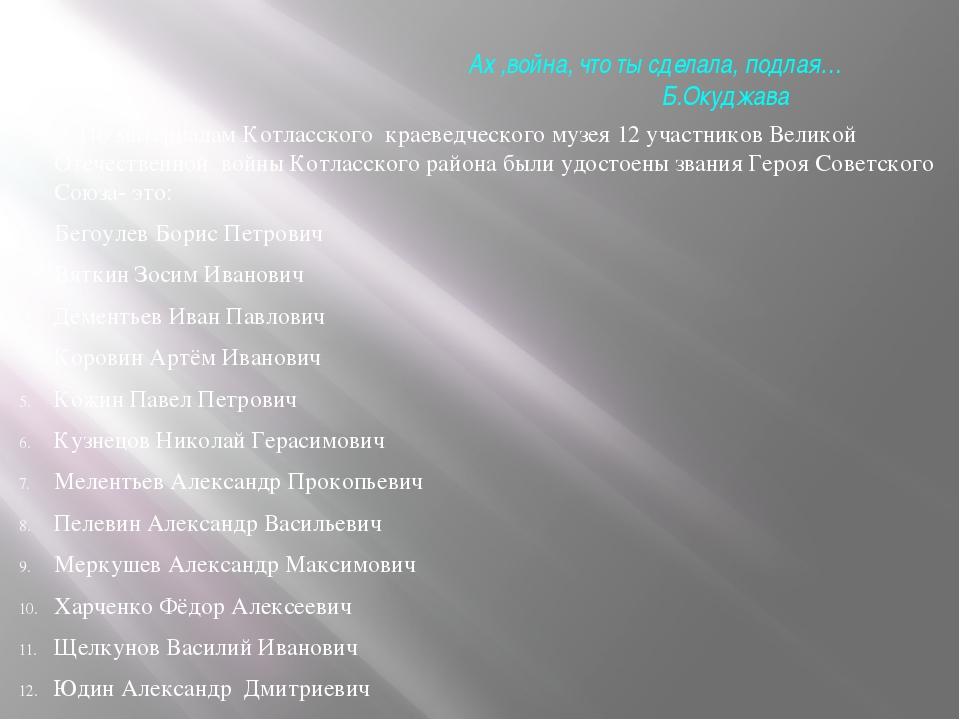 Ах ,война, что ты сделала, подлая… Б.Окуджава По материалам Котласского краев...