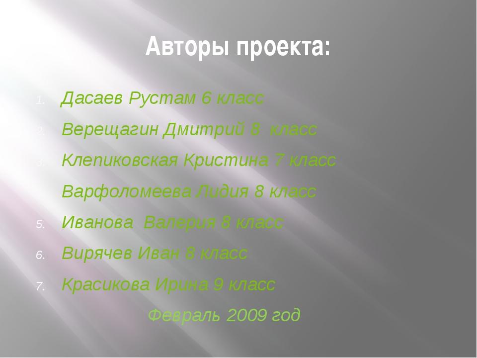 Авторы проекта: Дасаев Рустам 6 класс Верещагин Дмитрий 8 класс Клепиковская...