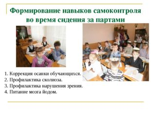 Формирование навыков самоконтроля во время сидения за партами 1. Коррекция ос