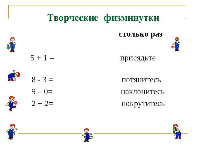 столько раз 5 + 1 = присядьте 8 - 3 = потянитесь 9 – 0= наклонитесь 2 + 2= п...