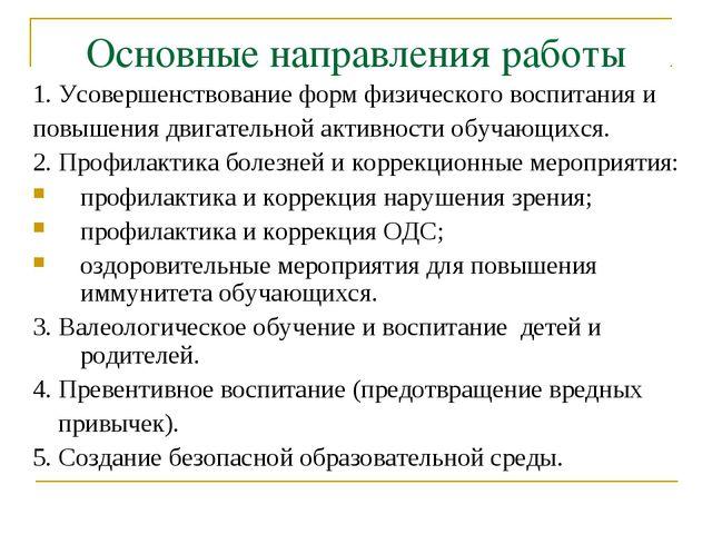 Основные направления работы 1. Усовершенствование форм физического воспитания...
