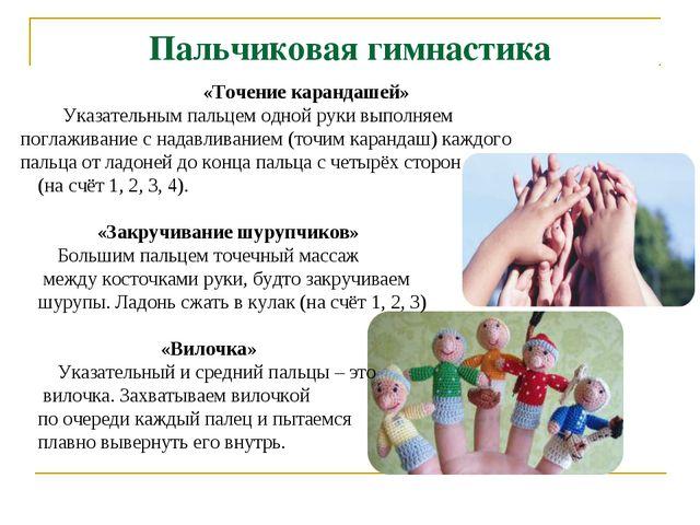 Пальчиковая гимнастика «Точение карандашей» Указательным пальцем одной руки в...
