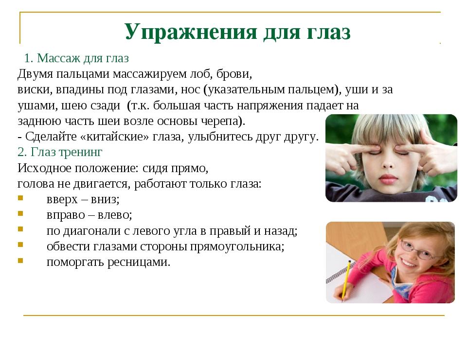 Упражнения для глаз 1. Массаж для глаз Двумя пальцами массажируем лоб, брови,...