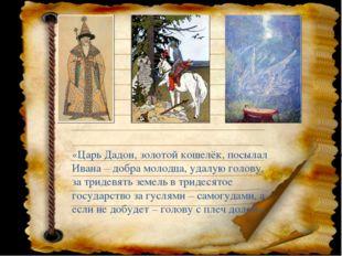 «Царь Дадон, золотой кошелёк, посылал Ивана – добра молодца, удалую голову, з