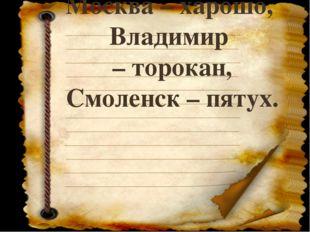 Москва – харошо, Владимир – торокан, Смоленск – пятух.