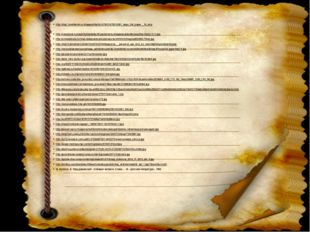 http://img1.liveinternet.ru/images/attach/c/3/78/214/78214561_large_Old_paper