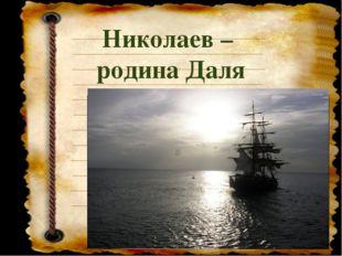 Николаев – родина Даля