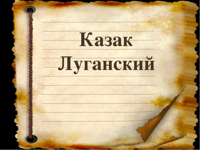 Казак Луганский