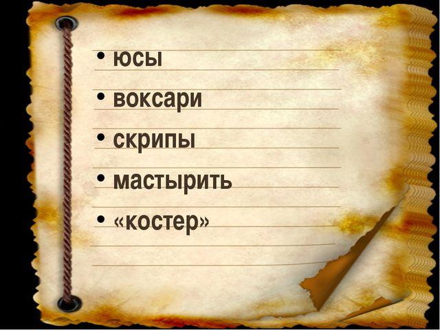 юсы воксари скрипы мастырить «костер»
