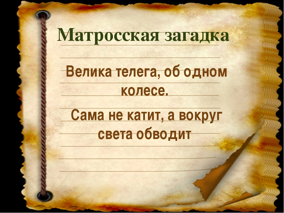 Матросская загадка Велика телега, об одном колесе. Сама не катит, а вокруг св...