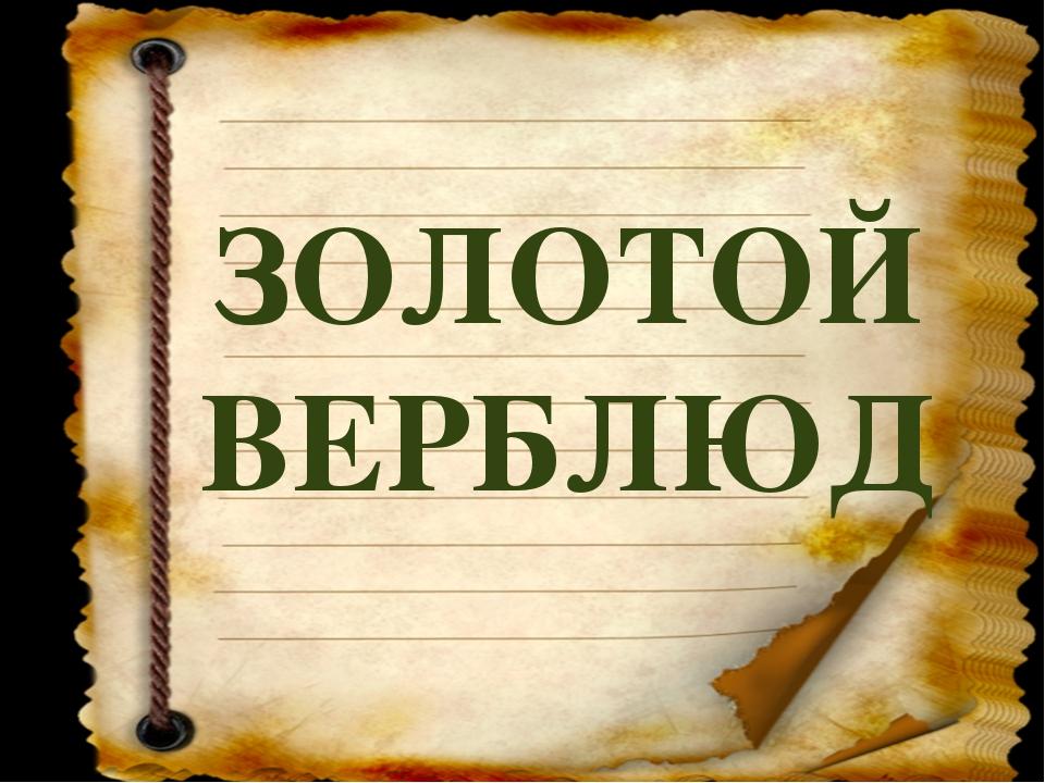 ЗОЛОТОЙ ВЕРБЛЮД