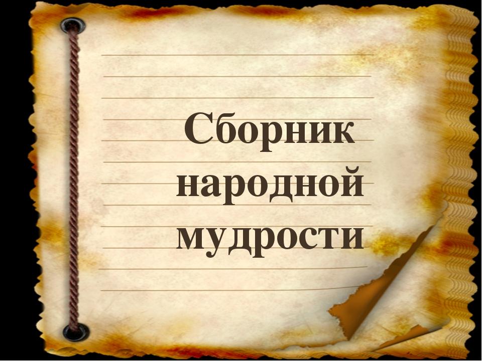 Сборник народной мудрости