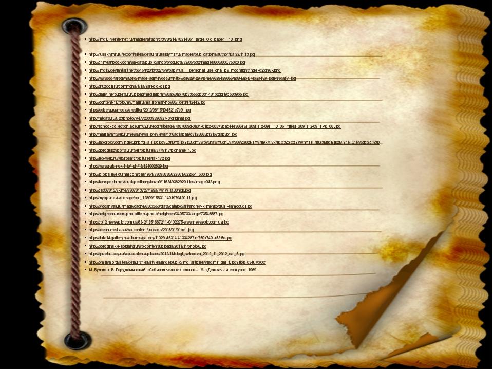 http://img1.liveinternet.ru/images/attach/c/3/78/214/78214561_large_Old_paper...