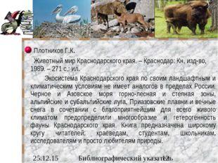 Плотников Г.К. Животный мир Краснодарского края. – Краснодар: Кн. изд-во, 19