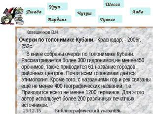 Ковешников В.Н. Очерки по топонимике Кубани.- Краснодар, - 2006г, 252с. В кн