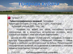Чучмай Г.Т. Тайна географических названий. География  Краснодарского края,