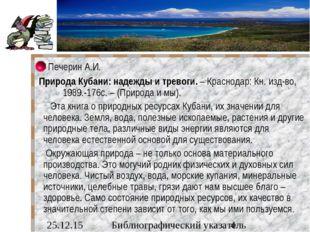 Печерин А.И. Природа Кубани: надежды и тревоги. – Краснодар: Кн. изд-во, 19