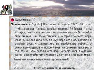 Кузьминская Г.Г. Черное море. - [Изд. 6-е], Краснодар: Кн. изд-во, 1977г.- 8