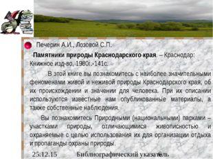 Печерин А.И., Лозовой С.П. Памятники природы Краснодарского края. – Краснода