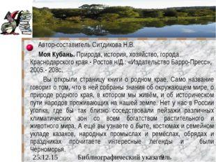 Автор-составитель Ситдикова Н.В. Моя Кубань. Природа, история, хозяйство,