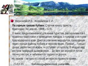 Жерноклев И.В., Жерноклева Е.И. По горным тропам Кубани: Спутник юного тур