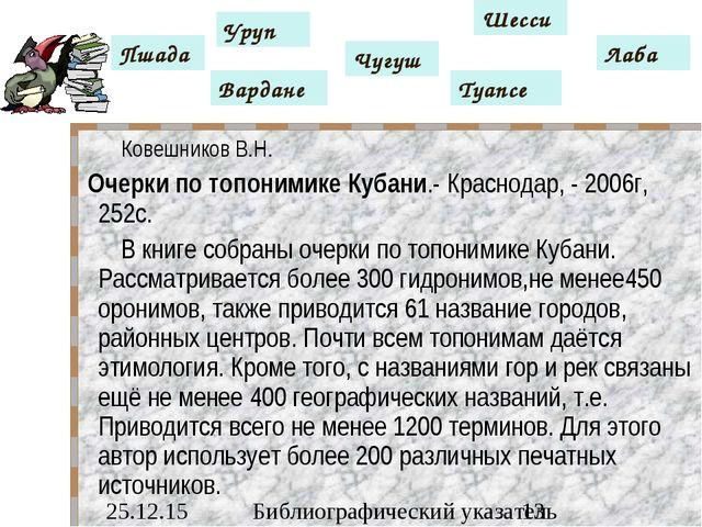 Ковешников В.Н. Очерки по топонимике Кубани.- Краснодар, - 2006г, 252с. В кн...