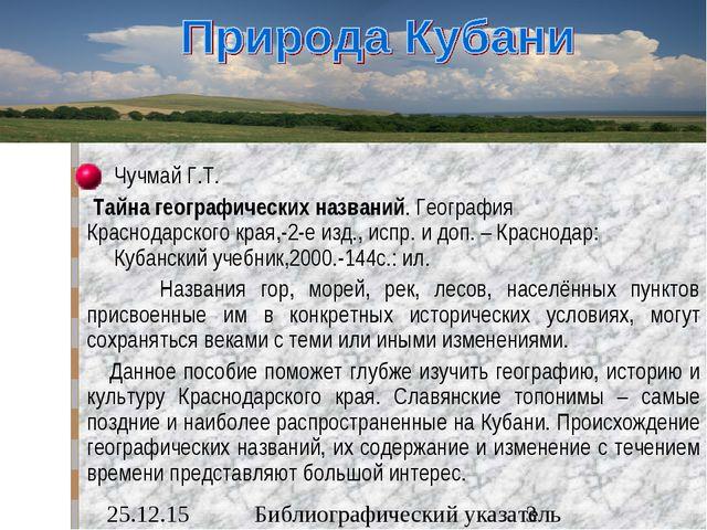 Чучмай Г.Т. Тайна географических названий. География  Краснодарского края,...