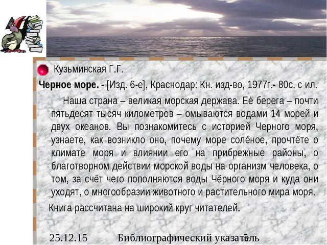 Кузьминская Г.Г. Черное море. - [Изд. 6-е], Краснодар: Кн. изд-во, 1977г.- 8...