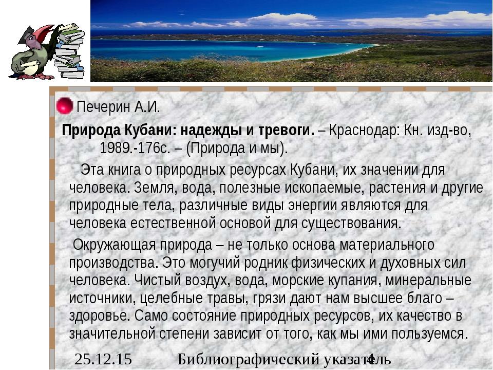 Печерин А.И. Природа Кубани: надежды и тревоги. – Краснодар: Кн. изд-во, 19...