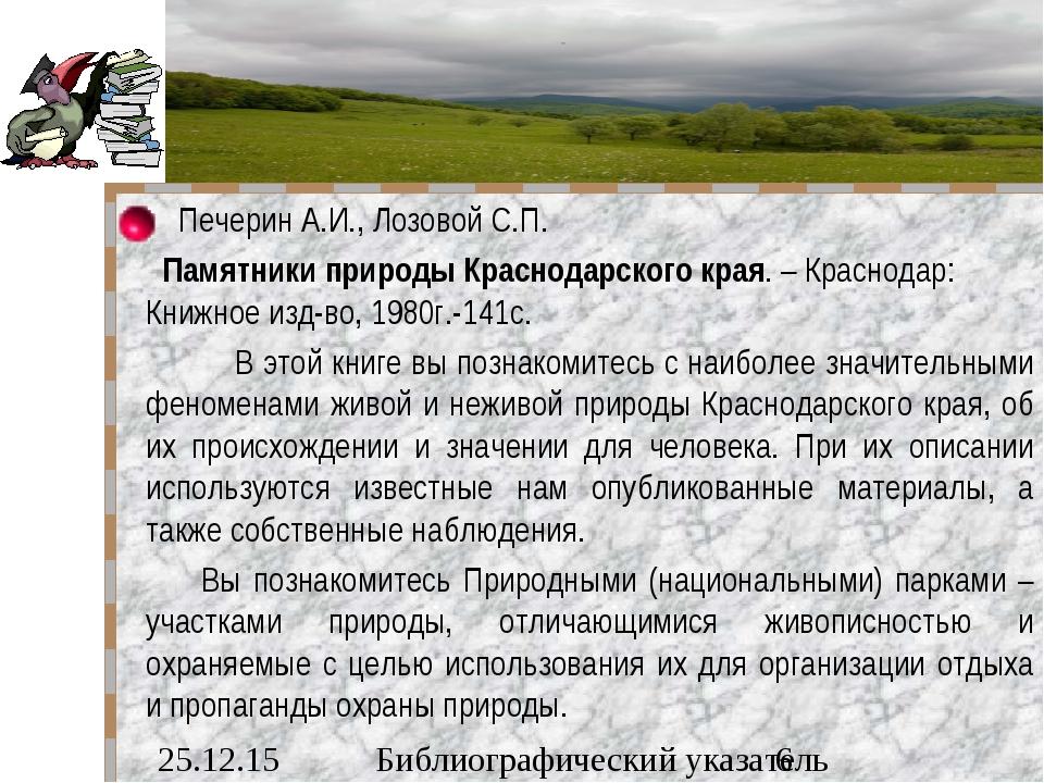 Печерин А.И., Лозовой С.П. Памятники природы Краснодарского края. – Краснода...