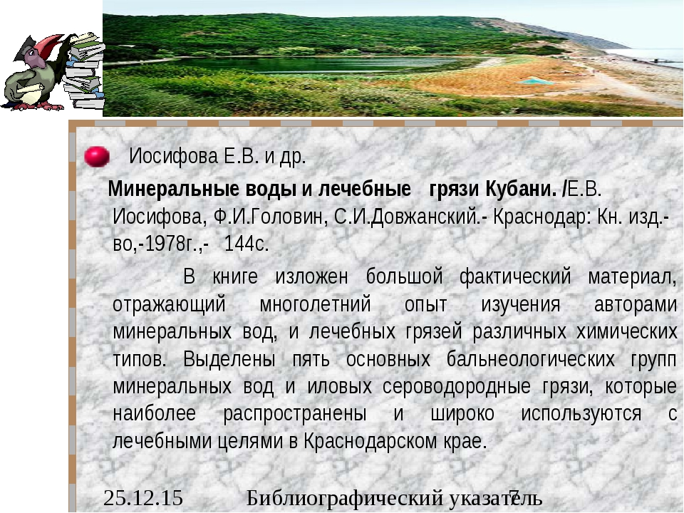 Иосифова Е.В. и др. Минеральные воды и лечебные грязи Кубани. /Е.В. Иосифов...