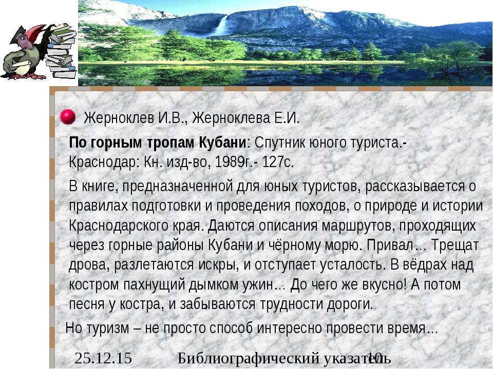 Жерноклев И.В., Жерноклева Е.И. По горным тропам Кубани: Спутник юного тур...