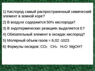1) Кислород самый распространенный химический элемент в земной коре? 2) В во