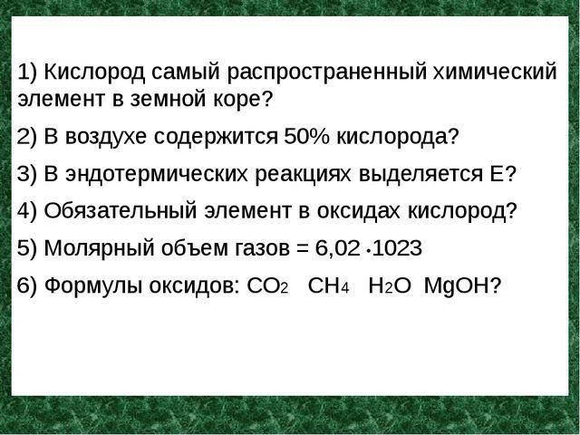 1) Кислород самый распространенный химический элемент в земной коре? 2) В во...