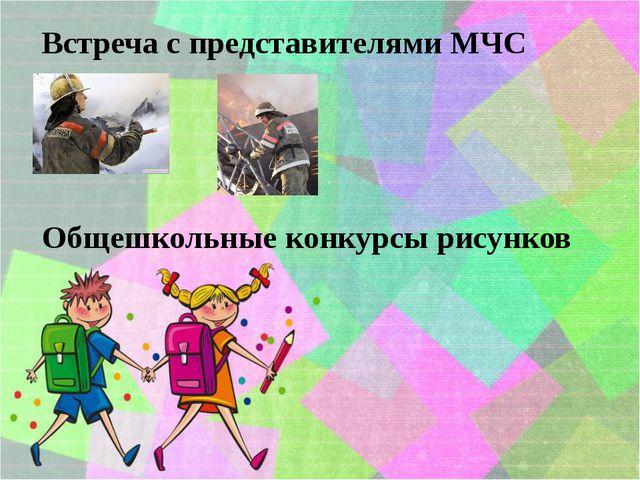 Встреча с представителями МЧС Общешкольные конкурсы рисунков