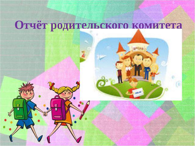 Отчёт родительского комитета