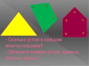 - Сколько углов в каждом многоугольнике? - Запишите номера углов: прямых, ос